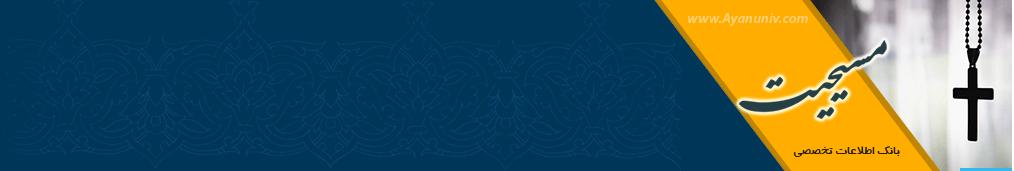 بانک اطلاعات تخصصی مسیحیت