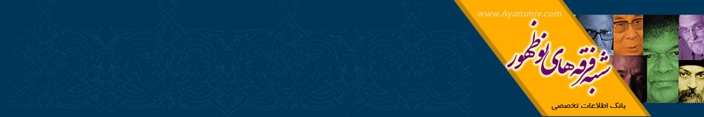 بانک اطلاعات تخصصی فرقه های نوظهور
