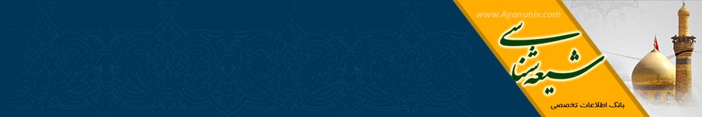 بانک اطلاعات تخصصی شیعه