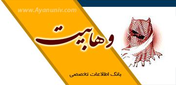 بانک اطلاعات تخصصی وهابیت