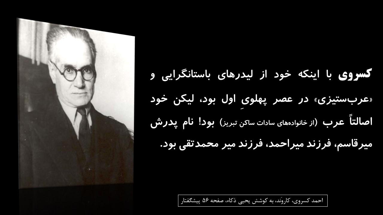 احمد کسروی از نسل عرب