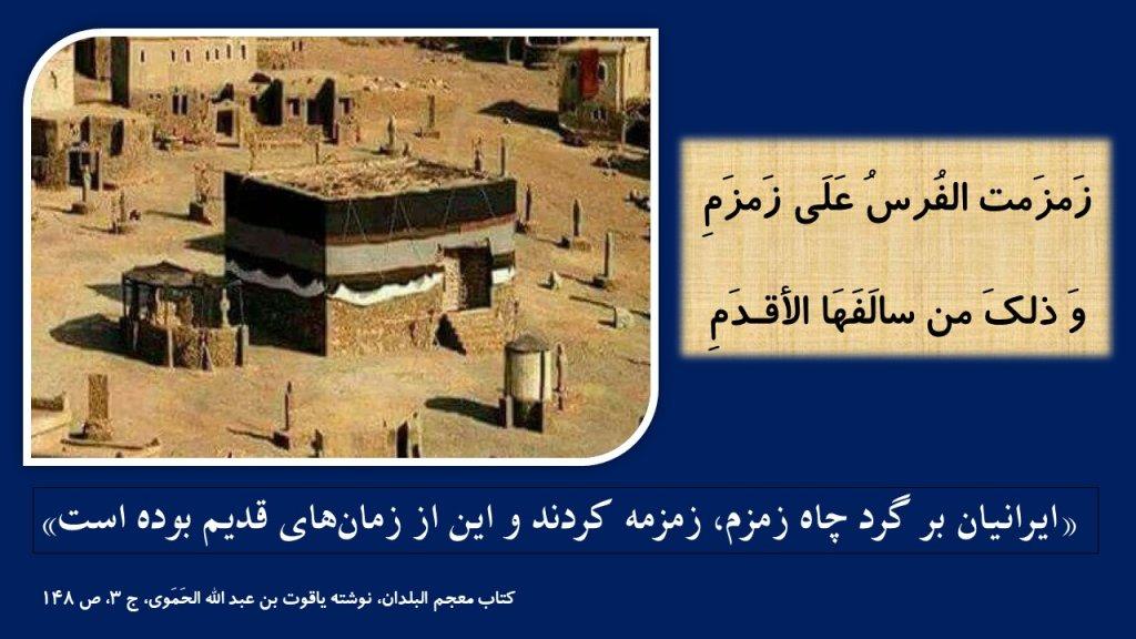 خانه خدا و ایرانیان باستان