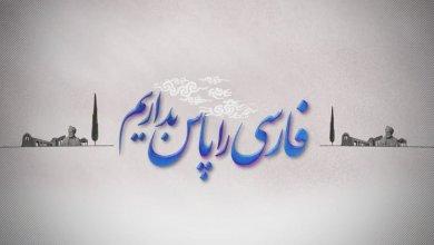 فارسی را پاس بداریم