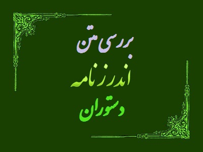 اندرزنامه دستوران