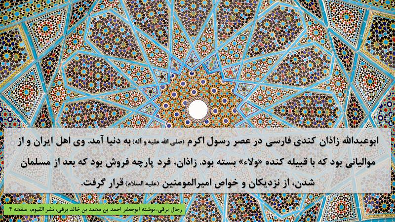 ابوعبدالله زاذان کندی