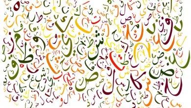 زبان عربی