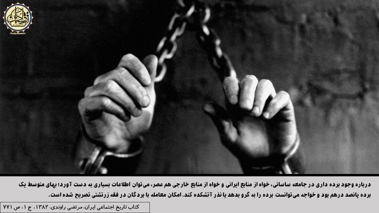 بهای یک برده در زمان ساسانی