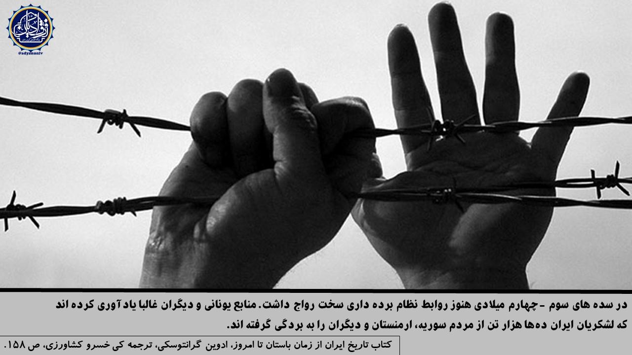 نظام برده داری در ایران ساسانی
