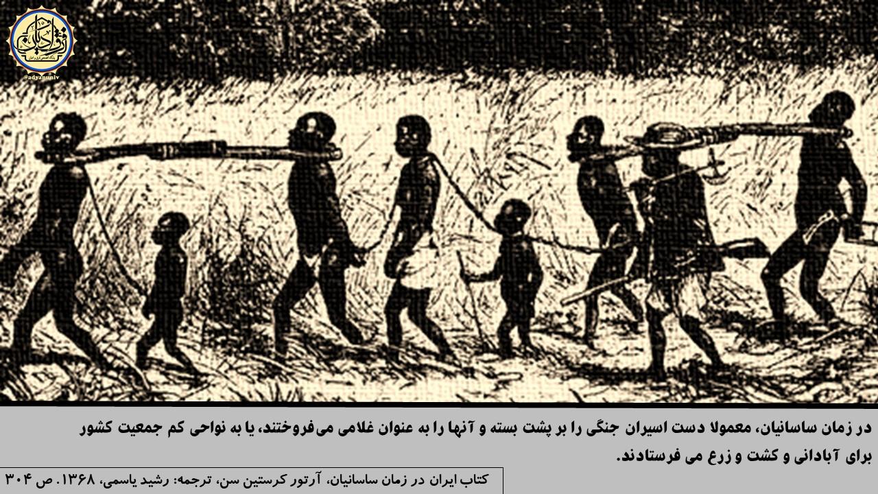 کریستین سن و برده داری ساسانیان